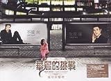 華麗なる挑戦 台湾ドラマOST (華麗版) (台湾盤)