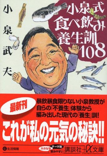 小泉式食べ飲み養生訓108