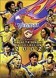 Jリーグ オフィシャルDVD ベガルタ仙台 シーズンレビュー2002