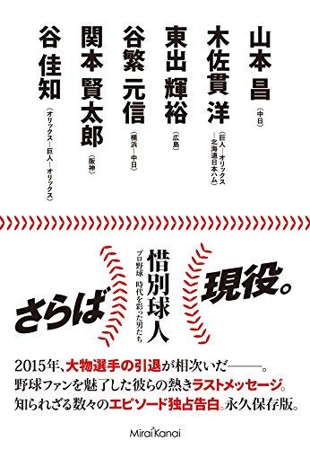 惜別球人 プロ野球 時代を彩った男たち 山本昌、谷繁元信、谷佳知、関本賢太郎、東出輝裕、木佐貫洋