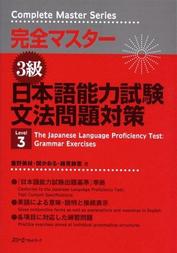 完全マスター3級 日本語能力試験文法問題対策