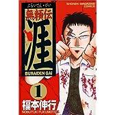 無頼伝涯 (1) (少年マガジンコミックス)