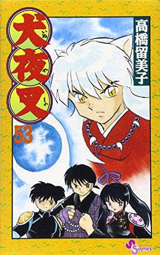 犬夜叉 53 (少年サンデーコミックス)