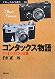 コンタックス物語―ツァイス・カメラの足跡 (クラシックカメラ選書)