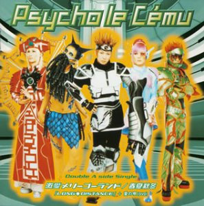 Amazon   激愛メリーゴーランド   Psycho le Cemu, Lida, DAISHI, 富樫明生, 佐久間正英   J-POP   音楽