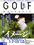 GOLF mechanic Vol.40