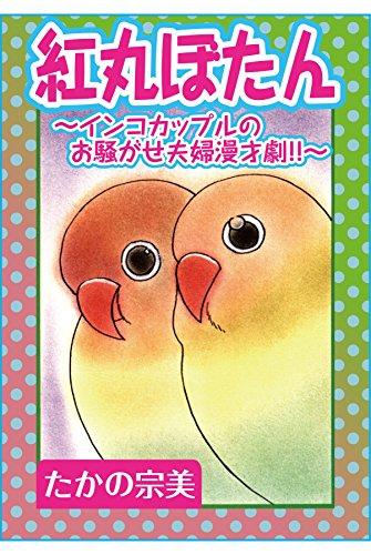 紅丸ぼたん~インコカップルのお騒がせ夫婦漫才劇!!~ (ペット宣言)[Kindle版]