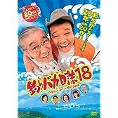 釣りバカ日誌18 ハマちゃんスーさん瀬戸の約束 [DVD]