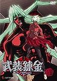 武装錬金8 [DVD]