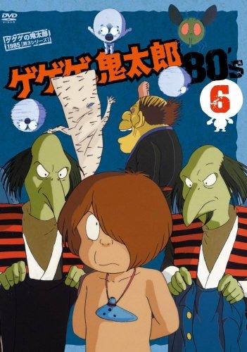 ゲゲゲの鬼太郎 80's(6) 1985[第3シリーズ] [DVD]