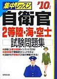 集中レッスン 自衛官2等陸・海・空士試験問題集〈'10年版〉