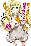 俺がお嬢様学校に「庶民サンプル」として 9 (IDコミックス)