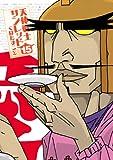 天体戦士サンレッド: 15 (デジタル版ヤングガンガンコミックス)