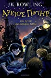 Harry Potter and the Philosopher's Stone (Ancient Greek) (Ancient Greek Edition) J.K. Rowling