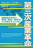 第三次産業革命:原発後の次代へ、経済・政治・教育をどう変えていくか