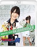 非公認戦隊アキバレンジャー シーズン痛 vol.4[Blu-ray/ブルーレイ]