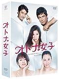 オトナ女子 DVD-BOX[DVD]