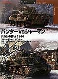 """パンターvsシャーマン バルジの戦い1944 (オスプレイ""""対決""""シリーズ)"""