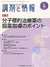 調剤と情報 2012年 06月号 [雑誌]