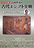 ビジュアル版 吉村作治の古代エジプト文明〈第3巻〉ツタンカーメンの秘密