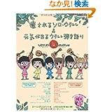 癒されるソロ・ウクレレ&元気が出るウクレレ弾き語り Ukulele 4 Tomorrow (CD付き) ローリングココナッツ (2011/6/24)