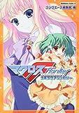マクロスF コミックアンソロジー (角川コミックス・エース 117-11)