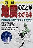 図解 地震のことがわかる本―大地震は突然やってくるのか?地震の正体を探り、大地震を検証する!火山・津波との関係から地震予知・対策まで