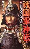 戦国軍神伝4 (歴史群像新書)