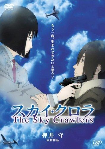 スカイ・クロラ The Sky Crawlers [監督:押井守] [レンタル落ち]