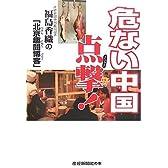 危ない中国 点撃! 福島香織の「北京趣聞博客」 (産経新聞社の本)