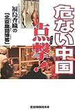 危ない中国 点撃! 福島香織の「北京趣聞博客」