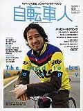 自転車人 (Number03(2006.spring)) (別冊山と溪谷)