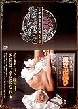 逆さ卍吊り 尼寺の情事 [平成青春動画] [DVD]