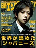 日経エンタテインメント ! 2011年 04月号 [雑誌]