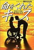 命をくれたキス―「車椅子の花嫁」愛と自立の16年 (小学館文庫)