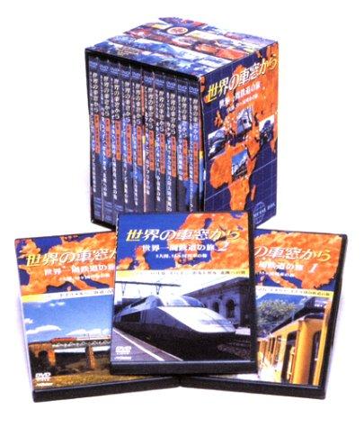 世界の車窓から 初回完全限定10枚組BOXセット [DVD]