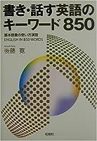書き・話す英語のキーワード850―基本語彙の使い方演習