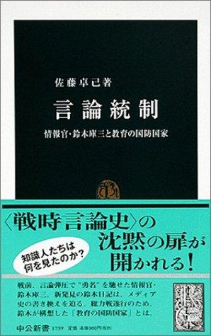 言論統制―情報官・鈴木庫三と教育の国防国家