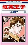 紅茶王子 (3) (花とゆめCOMICS)