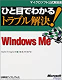 ひと目でわかるトラブル解決!WindowsMe (マイクロソフト公式解説書)