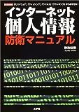 インターネット個人情報防衛マニュアル—「スパイウェア」「フィッシング」「ウイルス」「クラッキング」から身を守る! (I・O BOOKS)
