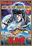 img - for Fist of the North Star: Master Edition, Vol. 2 book / textbook / text book