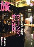 旅 2006年 06月号 [雑誌]