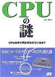 CPUの謎—CPUの中で何が行われているか?