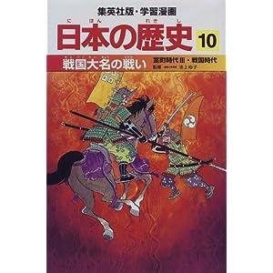 戦国大名の戦い☆♪室町時代3 ... : 中学漢字書き取り : 中学