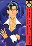 KIZUNA 7 (ビーボーイコミックス)