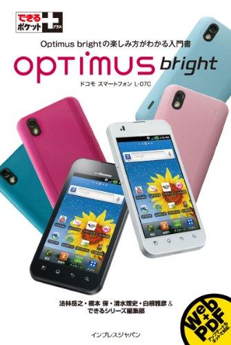 できるポケット+Optimus bright