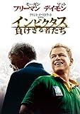 インビクタス / 負けざる者たち ブルーレイ&DVDセット(初回限定生産) [Blu-ray]