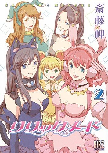 リリックメード (2) (バーズコミックス)