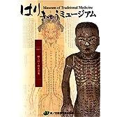 はりきゅうミュージアムVol.1 銅人形明堂図篇